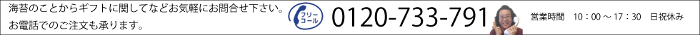 0120-733-791