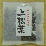 お客様が日本一の塩昆布と太鼓判を押された汐吹き昆布 上松葉