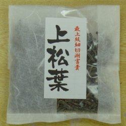 画像1: お客様が日本一の塩昆布と太鼓判を押された汐吹き昆布 上松葉