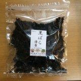 四角くする前の海苔の原草 黒ばら50g