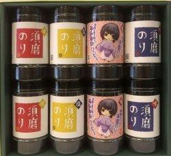 画像1: 卓上型須磨海苔8本化粧箱詰め合わせ《80》