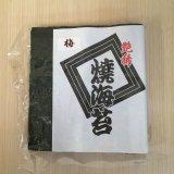 こだわり寿司屋の焼海苔 梅