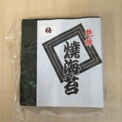 画像1: こだわり寿司屋の焼海苔 梅