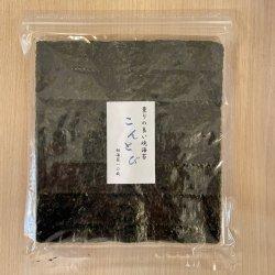 画像1: 【限定品】薫りの良い焼海苔 こんとび (青混ぜ海苔)