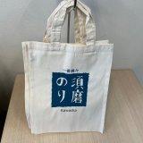 【限定品】須磨のりオリジナルトートバッグ
