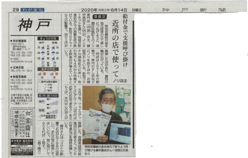 神戸新聞 須磨のり記事