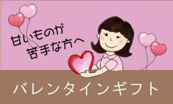 甘いものが苦手な方へのバレンタインギフト