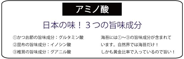 アミノ酸 3つの旨味成分は日本の味