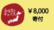 神戸市ふるさと納税8000円寄付する