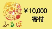 ふるぽで1万円寄付
