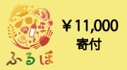 神戸市ふるさと納税11000円寄付