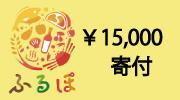 ふるぽで1万5千円寄付