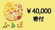 神戸市ふるさと納税40000円寄付