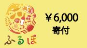 神戸市ふるさと納税6000円寄付