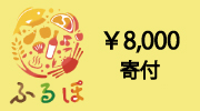 神戸市ふるさと納税8000円寄付