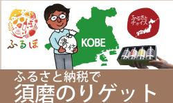神戸市のふるさと納税で須磨のりゲット