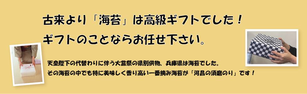 神戸発 一番摘み須磨のりギフト