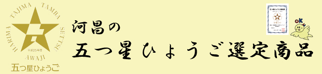 河昌の五つ星ひょうご選定品