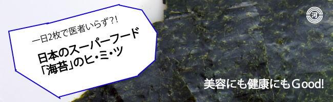 海苔の秘密 日本のスーパーフード