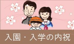 入園入学祝の内祝
