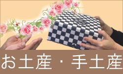 神戸発 お土産・手土産