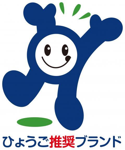 兵庫県認証食品に選定