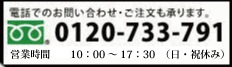 フリーダイヤル0120-733-791