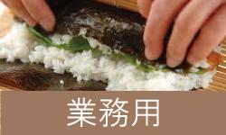 寿司店・仕出し店、惣菜店、おにぎり屋、レストランなど業務用