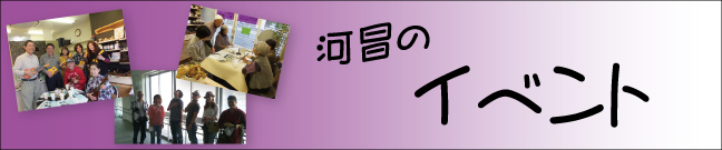 河昌のイベント